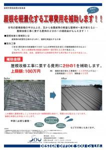屋根改修工事 広告