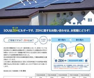 ネット・ゼロ・エネルギー・ハウス(ZEH)